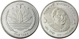 1 така 2010 Бангладеш