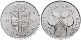 50 седи 1999 Гана UNC