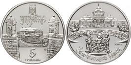 5 гривен 2020 Украина — Золочевский замок