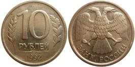 10 рублей 1992 ЛМД Россия — немагнитная