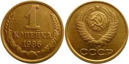 1 копейка 1986 СССР