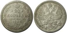 20 копеек 1905 Царская Россия — СПБ АР — серебро