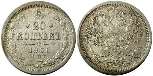 20 копеек 1906 Царская Россия — СПБ ЭБ — серебро №2