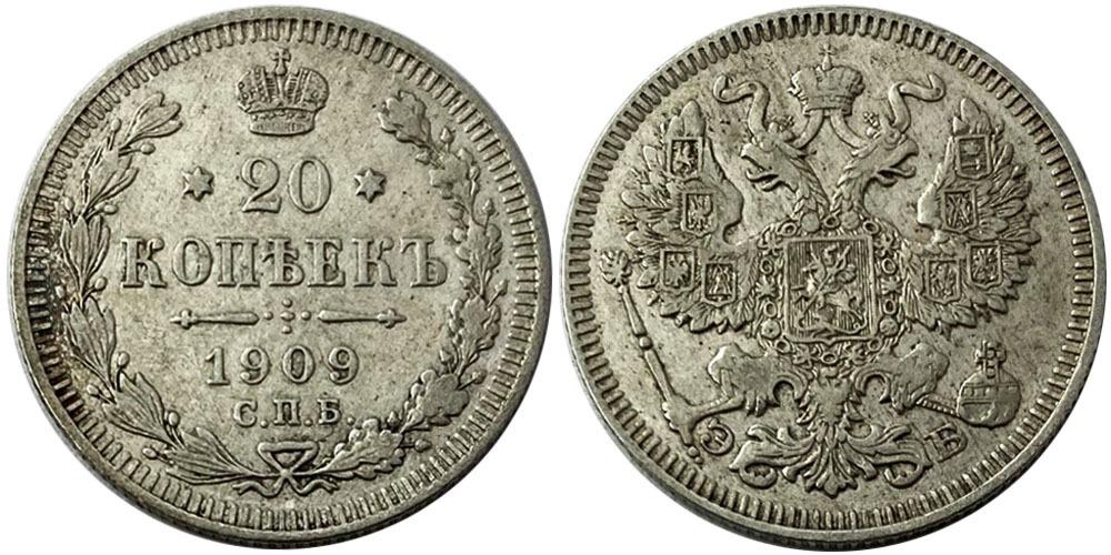 20 копеек 1909 Царская Россия — СПБ ЭБ — серебро №1