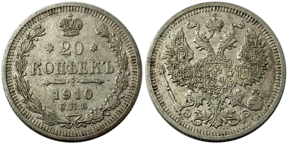 20 копеек 1910 Царская Россия — СПБ ЭБ — серебро