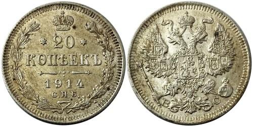 20 копеек 1914 Царская Россия — СПБ ВС — серебро № 4