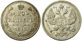 20 копеек 1915 Царская Россия — ВС — серебро № 3