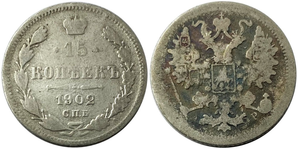 15 копеек 1902 Царская Россия — СПБ — АР — серебро