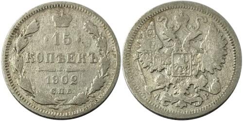 15 копеек 1902 Царская Россия — СПБ — АР — серебро №2