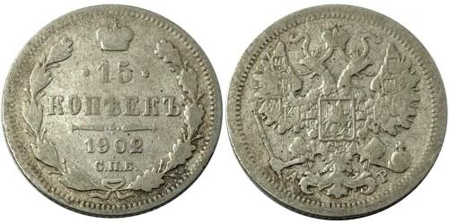 15 копеек 1902 Царская Россия — СПБ — АР — серебро №3