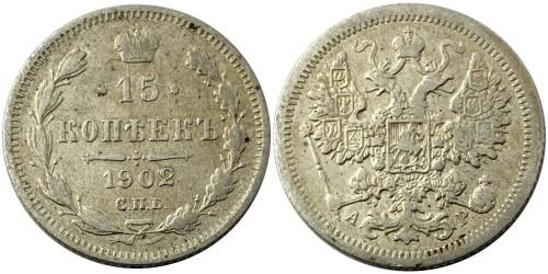 15 копеек 1902 Царская Россия — СПБ — АР — серебро №4