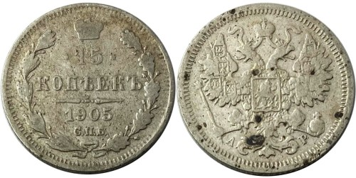 15 копеек 1905 Царская Россия — СПБ — АР — серебро № 2