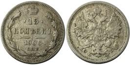 15 копеек 1906 Царская Россия — СПБ — ЭБ — серебро