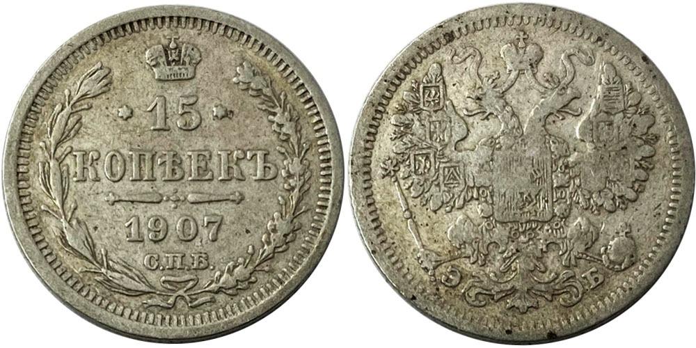 15 копеек 1907 Царская Россия — СПБ — ЭБ — серебро