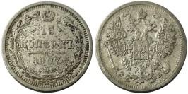 15 копеек 1907 Царская Россия — СПБ — ЭБ — серебро № 1