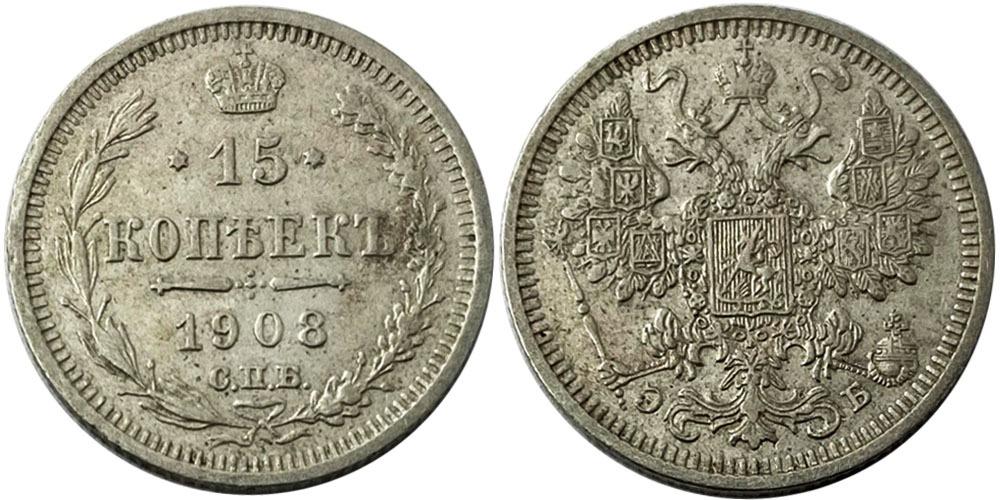 15 копеек 1908 Царская Россия — СПБ — ЭБ — серебро № 1