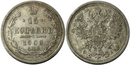 15 копеек 1908 Царская Россия — СПБ — ЭБ — серебро № 2