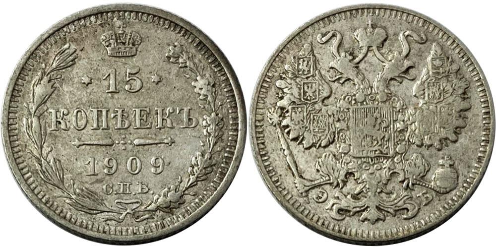 15 копеек 1909 Царская Россия — СПБ — ЭБ — серебро