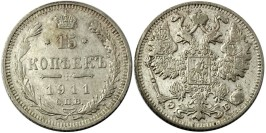 15 копеек 1911 Царская Россия — СПБ — ЭБ — серебро №1