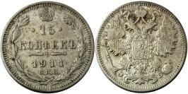 15 копеек 1911 Царская Россия — СПБ — ЭБ — серебро №2