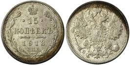 15 копеек 1913 Царская Россия — СПБ — ВС — серебро
