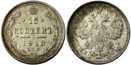 15 копеек 1913 Царская Россия — СПБ — ВС — серебро №1