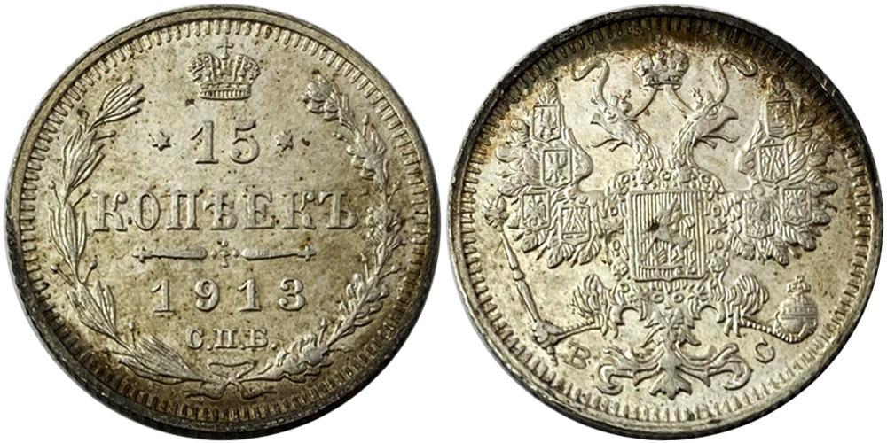 15 копеек 1913 Царская Россия — СПБ — ВС — серебро №2