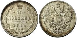15 копеек 1914 Царская Россия — СПБ — ВС — серебро № 1