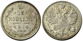 15 копеек 1914 Царская Россия — СПБ — ВС — серебро № 2