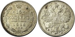 15 копеек 1914 Царская Россия — СПБ — ВС — серебро №3
