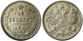 15 копеек 1914 Царская Россия — СПБ — ВС — серебро №4