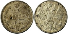15 копеек 1914 Царская Россия — СПБ — ВС — серебро №5