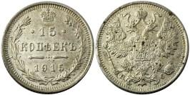 15 копеек 1915 Царская Россия — ВС — серебро