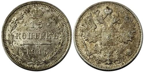 15 копеек 1915 Царская Россия — ВС — серебро №1