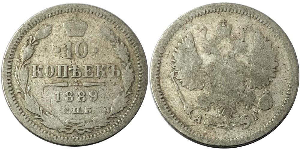 10 копеек 1889 Царская Россия — СПБ АГ — серебро
