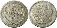 10 копеек 1903 Царская Россия — СПБ АР — серебро №1