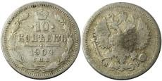 10 копеек 1904 Царская Россия — СПБ АР — серебро №1