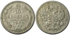 10 копеек 1905 Царская Россия — СПБ АР — серебро