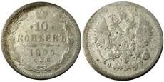 10 копеек 1905 Царская Россия — СПБ АР — серебро №2