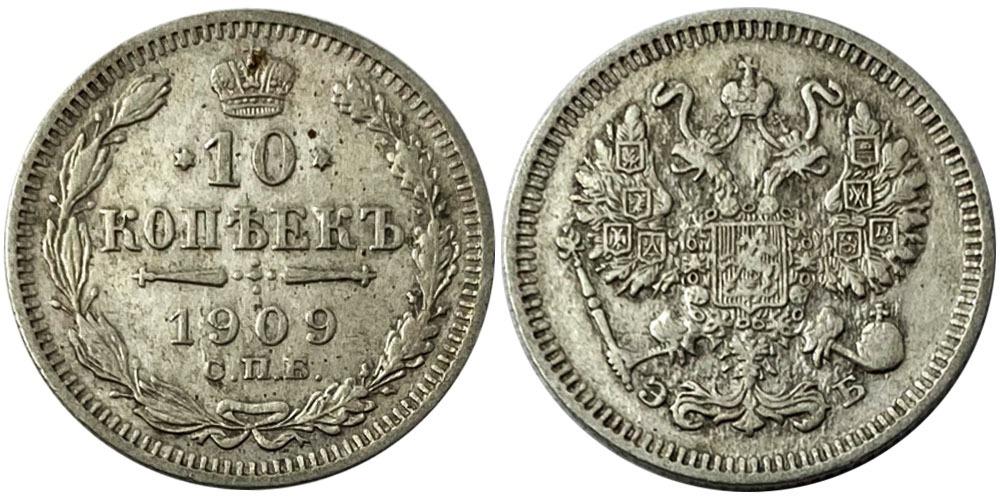 10 копеек 1909 Царская Россия — СПБ ЭБ — серебро № 2