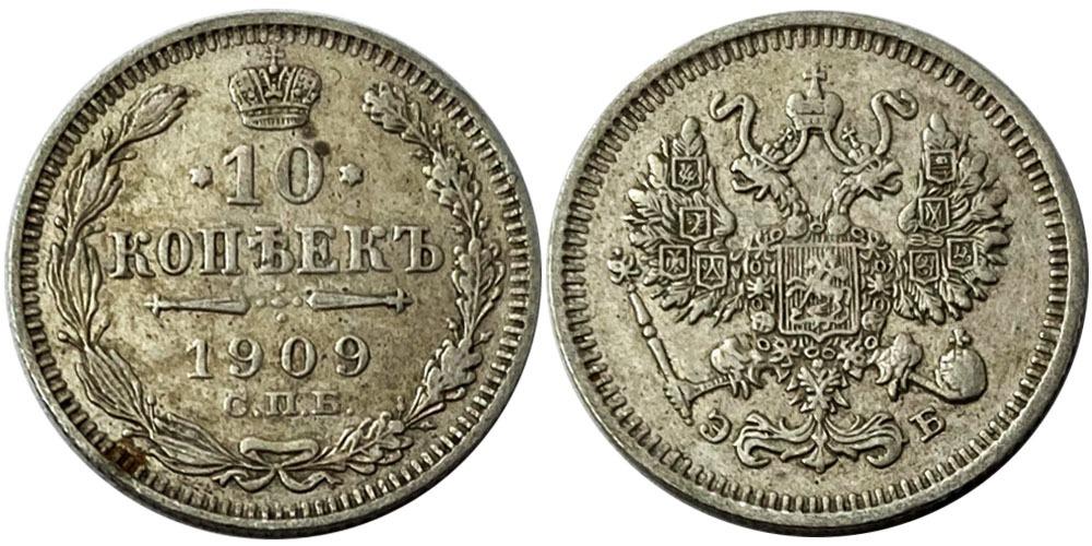 10 копеек 1909 Царская Россия — СПБ ЭБ — серебро № 3