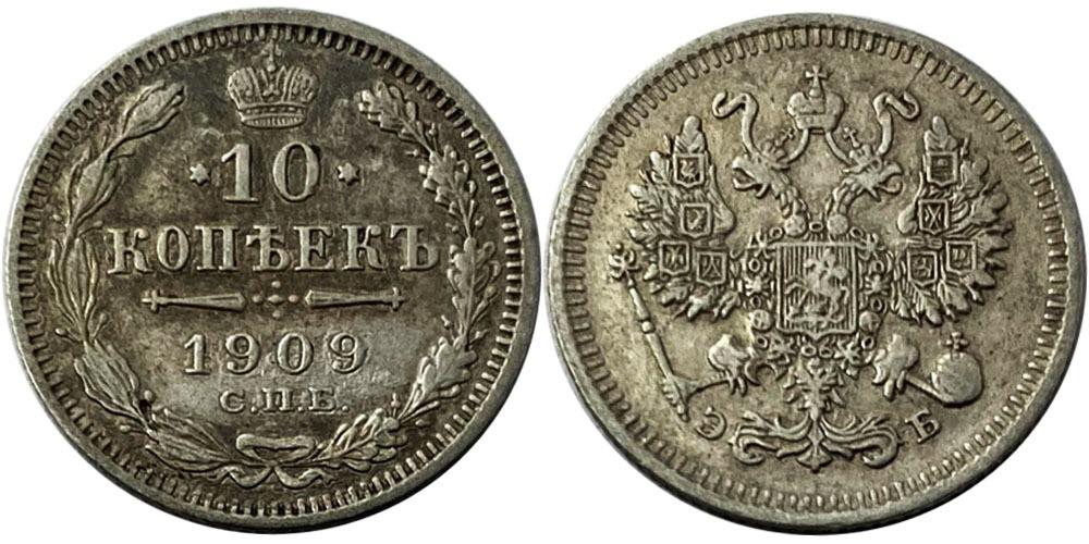 10 копеек 1909 Царская Россия — СПБ ЭБ — серебро № 4