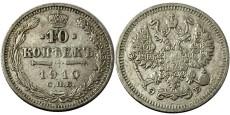 10 копеек 1910 Царская Россия — СПБ ЭБ — серебро №2