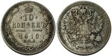 10 копеек 1910 Царская Россия — СПБ ЭБ — серебро №3