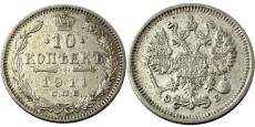 10 копеек 1911 Царская Россия — СПБ ЭБ — серебро №1