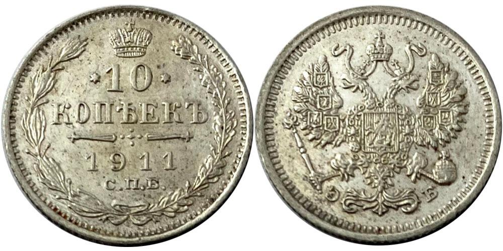 10 копеек 1911 Царская Россия — СПБ ЭБ — серебро №2