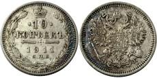 10 копеек 1911 Царская Россия — СПБ ЭБ — серебро №3