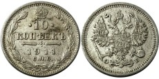 10 копеек 1911 Царская Россия — СПБ ЭБ — серебро №4