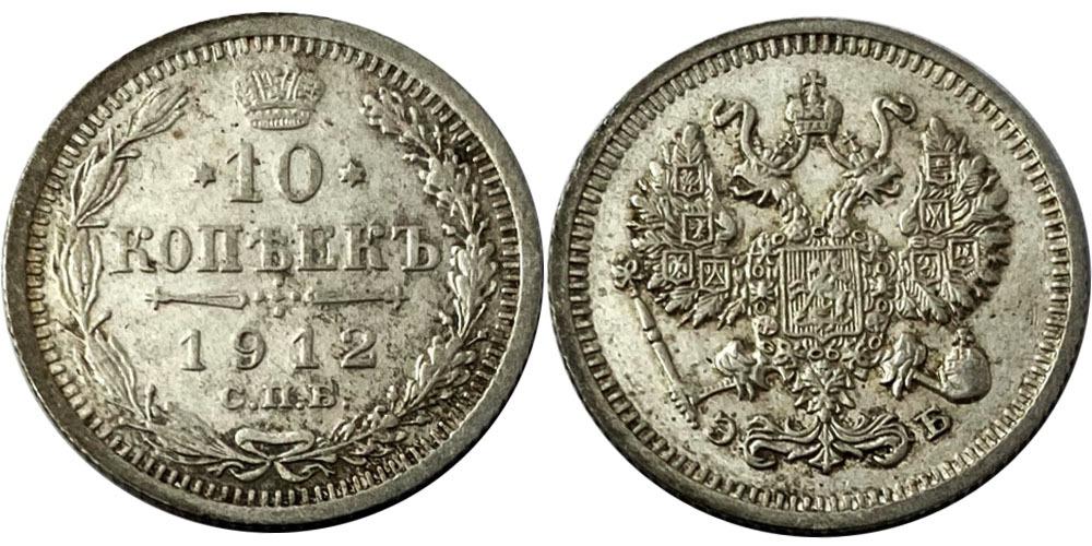 10 копеек 1912 Царская Россия — СПБ ЭБ — серебро