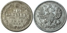 10 копеек 1912 Царская Россия — СПБ ЭБ — серебро №1